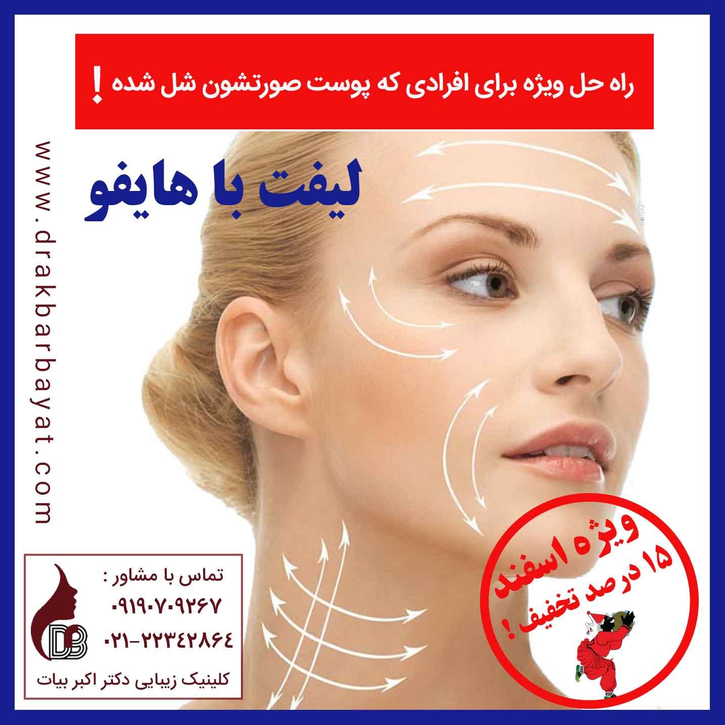 تخفیف هایفو | کلینیک زیبایی دکتر بیات