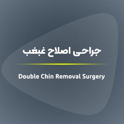 جراحی اصلاح غبغب