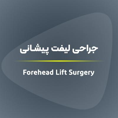 جراحی لیفت پیشانی