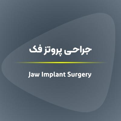 جراحی پروتز فک