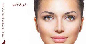 تزریق چربی | جوان سازی صورت | جوانسازی صورت
