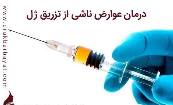 درمان عوارض ناشی از تزریق ژل | کلینیک زیبایی دکتر اکبر بیات