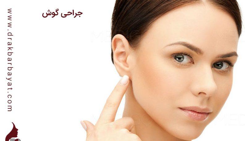 جراحی زیبایی گوش | اتوپلاستی | otoplasty