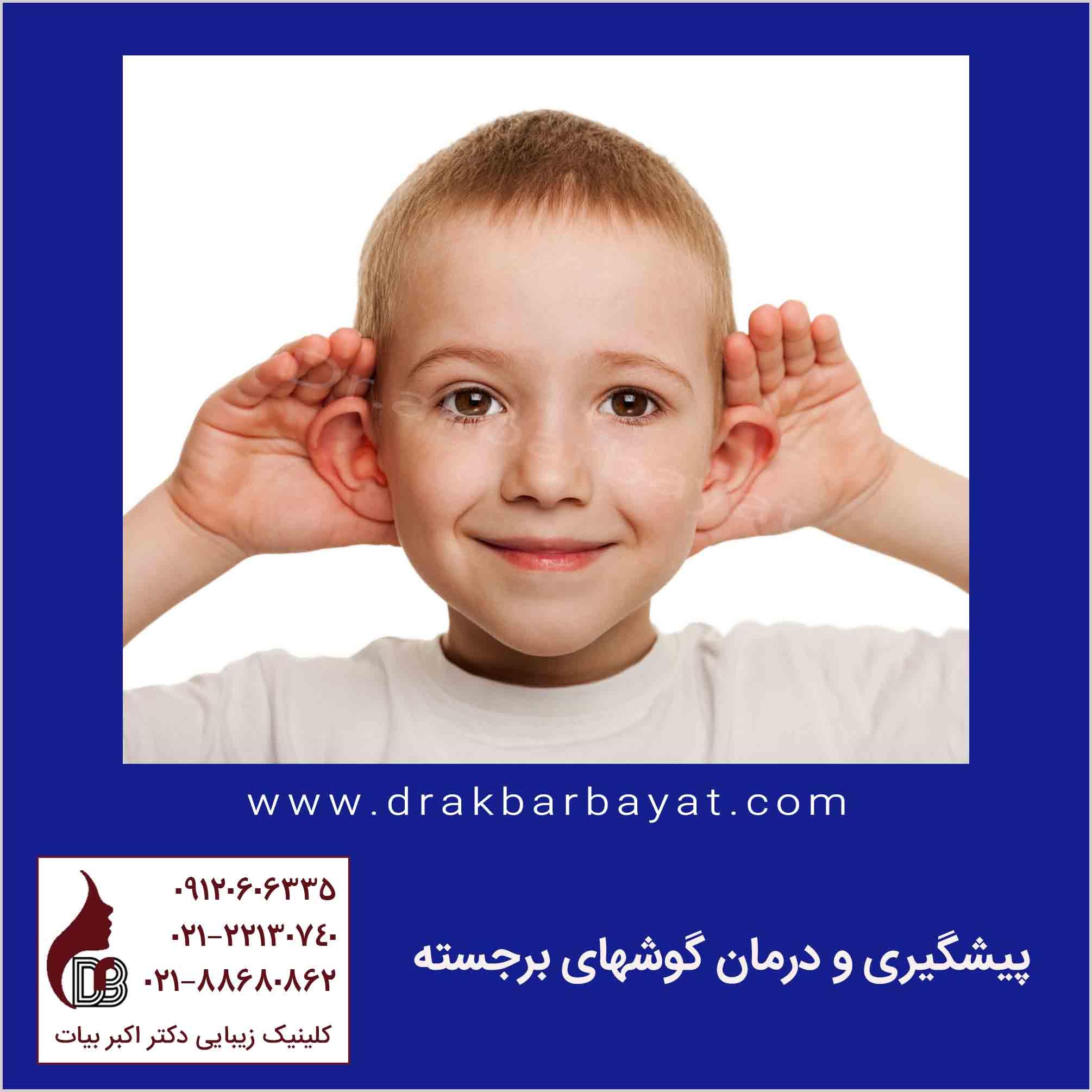 جراحی زیبایی گوش   بهترین جراح زیبایی گوش